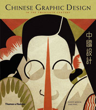 Chinese Graphic Design in the Twentieth Century Cover