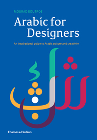 Arabic for Designers: An inspirational guide to Arabic culture and creativity Cover