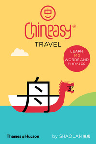 Chineasy Travel Cover