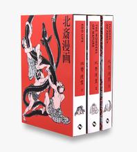 Hokusai Manga Cover